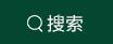 沙依巴克区长江路锦玉源玉器店