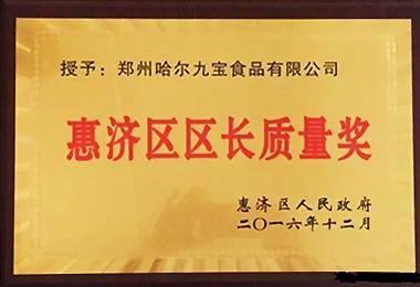 惠济区区长质量奖