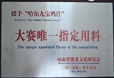 豫菜大赛唯一指定用料
