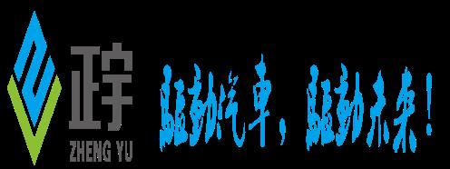 深圳市正宇電動汽車技術有限公司
