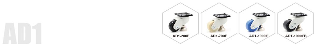 KT-AD 水平调节脚轮系列