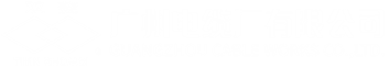 廣州電纜廠,廣州電纜廠有限公司