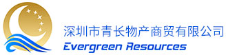 深圳市青长物产商贸有限公司