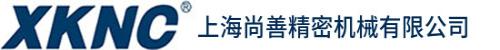 兄弟加工中心-上海尚善精密机械有限公司