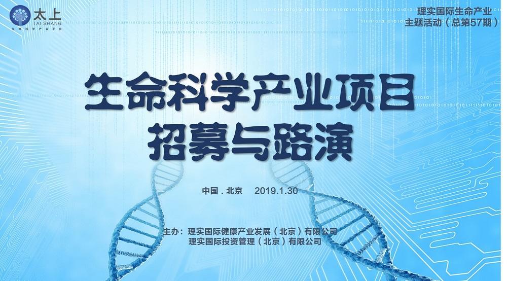 邀 | 1.30太上.生命科学产业项目招募与路演启动!