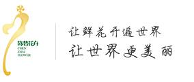 郑州陈砦花卉服务有限公司