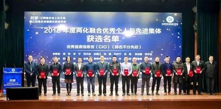 """集团荣获""""2018年度两化融合优秀企业"""""""