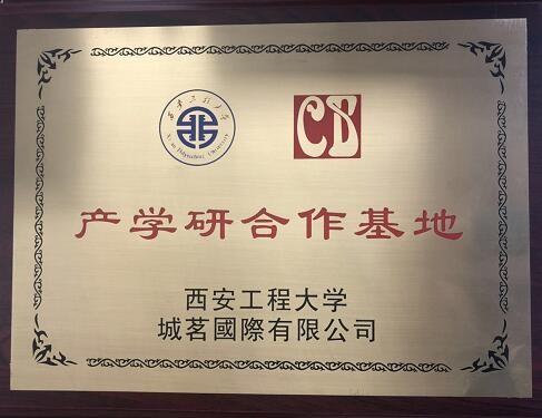 西安工程大学产学研合作证书