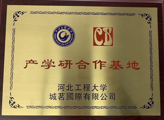河北工程大学产学研合作证书