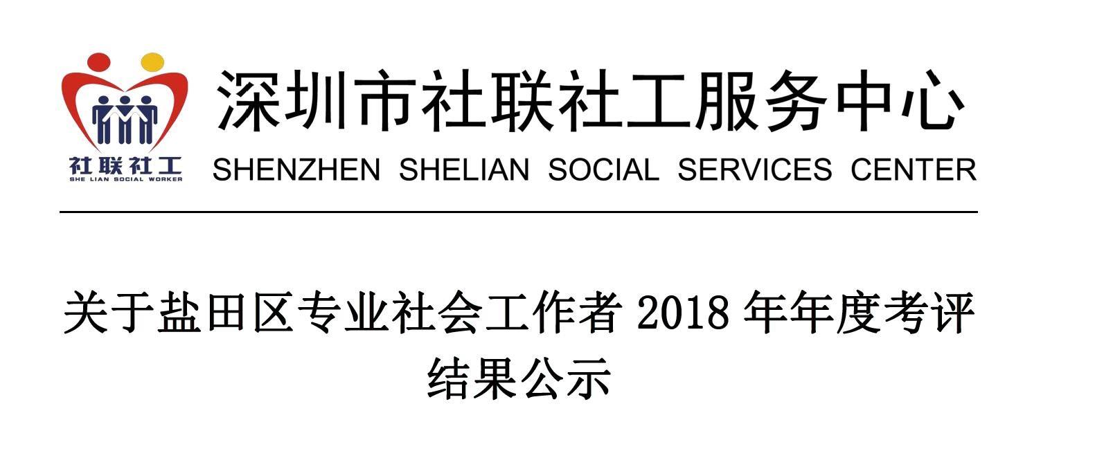 关于盐田区专业社会工作者2018 年年度考评 结果公示 各位