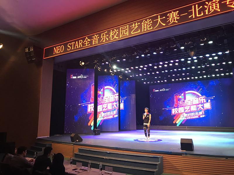 NEO STAR 全音乐校园艺能大赛海选走进北演