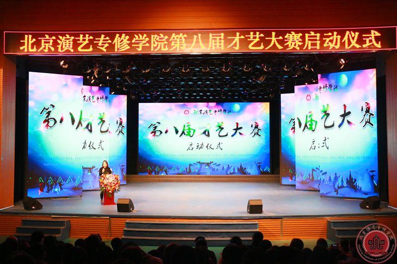 北京演艺专修学院第八届校园才艺大赛正式启动