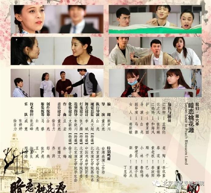 电视剧《秋收起义》登陆广东卫视,我院优秀毕业生参演