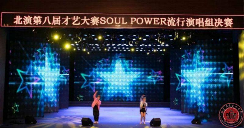 北演第八届才艺大赛soul power灵魂力量流唱组决赛圆满落幕