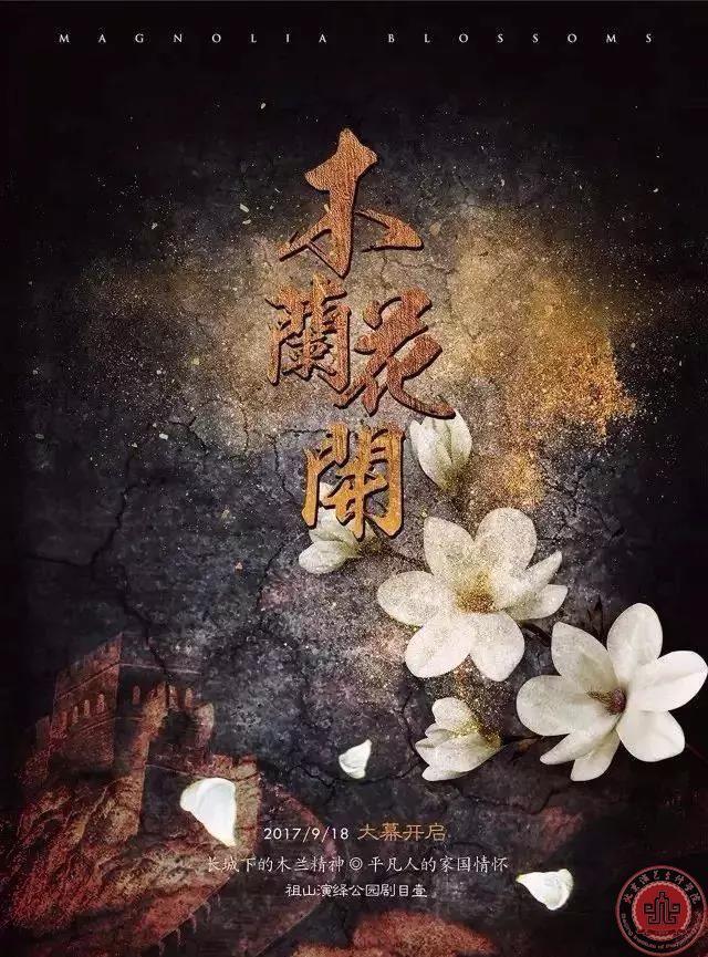 我院师生参演实景音乐剧《木兰花开》祖山上演