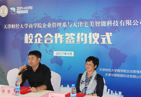 天津宅美亚博体育官网下载ios与财大商学院校企合作签约共谋发展