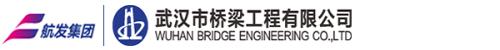 武汉市桥梁工程有限公司