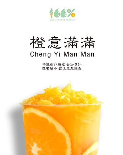 橙意满满鲜果茶