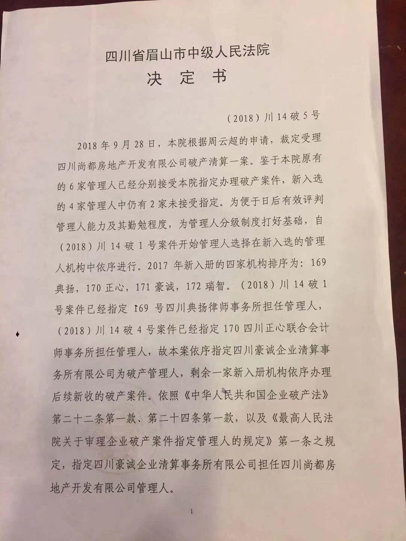 四川省眉山市中级人民法院指定我公司担任四川尚都房地产开发有限公司金豪棋牌游戏中心管理人