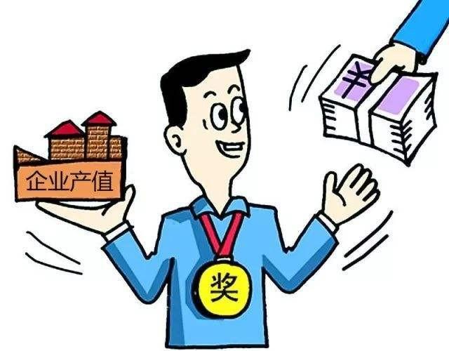 修订版新区产业发展扶持及奖励政策实施 在新区注册并在主板或创业板上市的企业一次性奖励800万元
