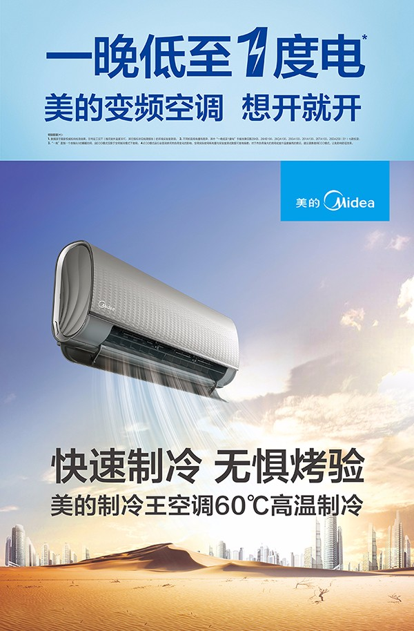 空调业品牌客户媒体全覆盖