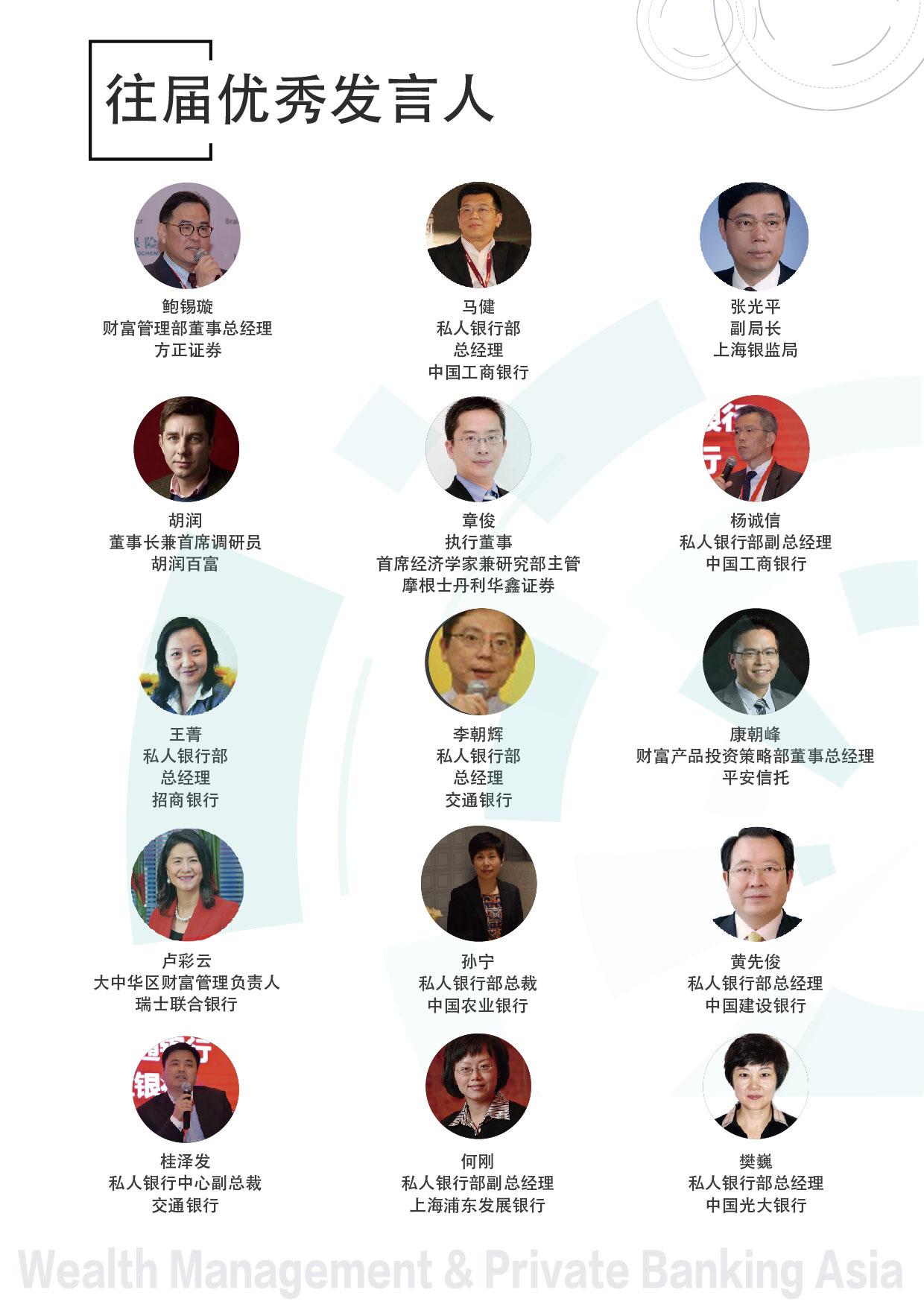 2019第十五届亚太财富管理与私人银行年会