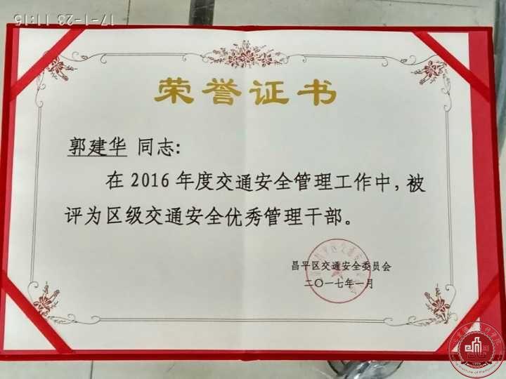 我院被评为2016年度北京市市级交通安全先进单位