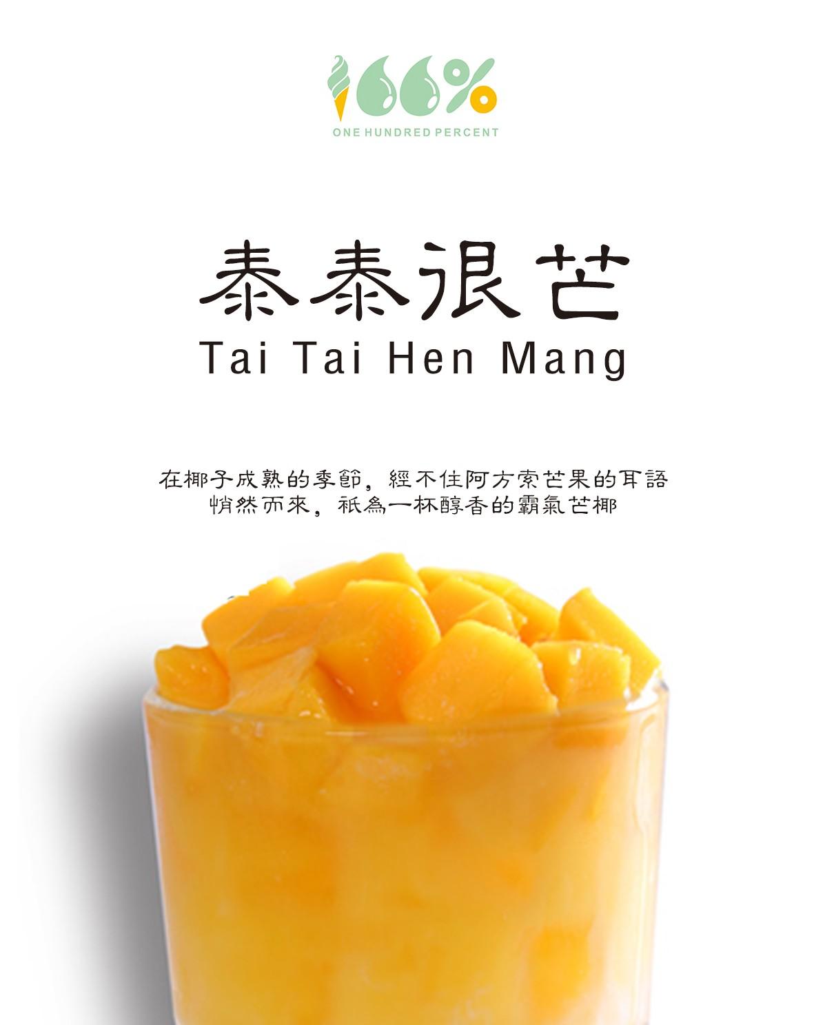泰泰很芒水果茶