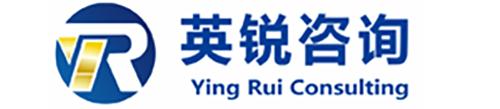 深圳英锐企业管理咨询有限公司