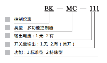 EK-MC 多功能控制器