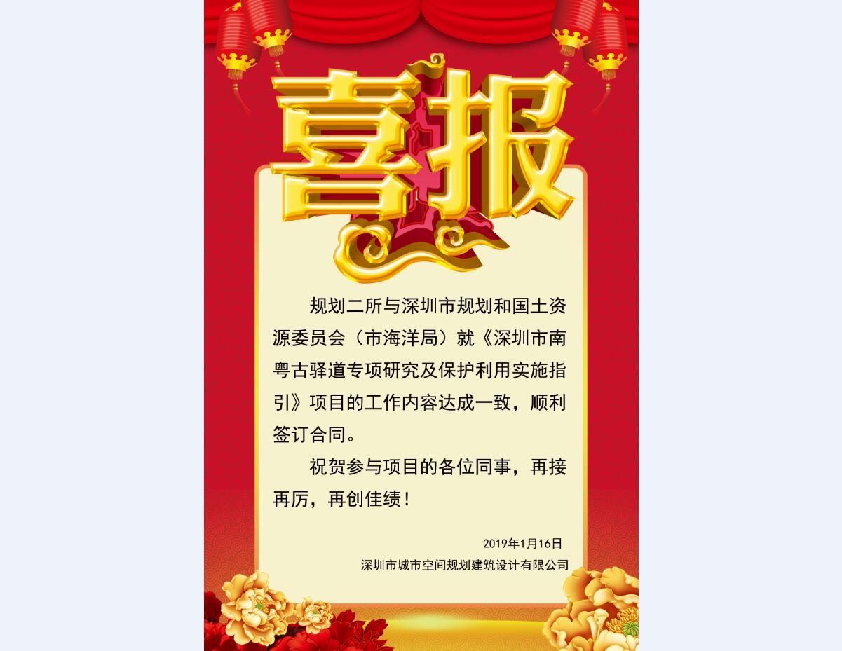 祝贺深圳总部规划二所深圳市南粤古亚搏体育彩票官方网站专项项目顺利签订合同