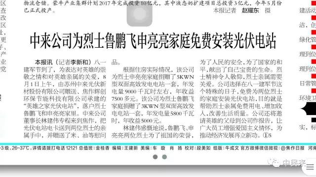 烈士鲁鹏飞_企业新闻 - 苏州中来民生能源有限公司