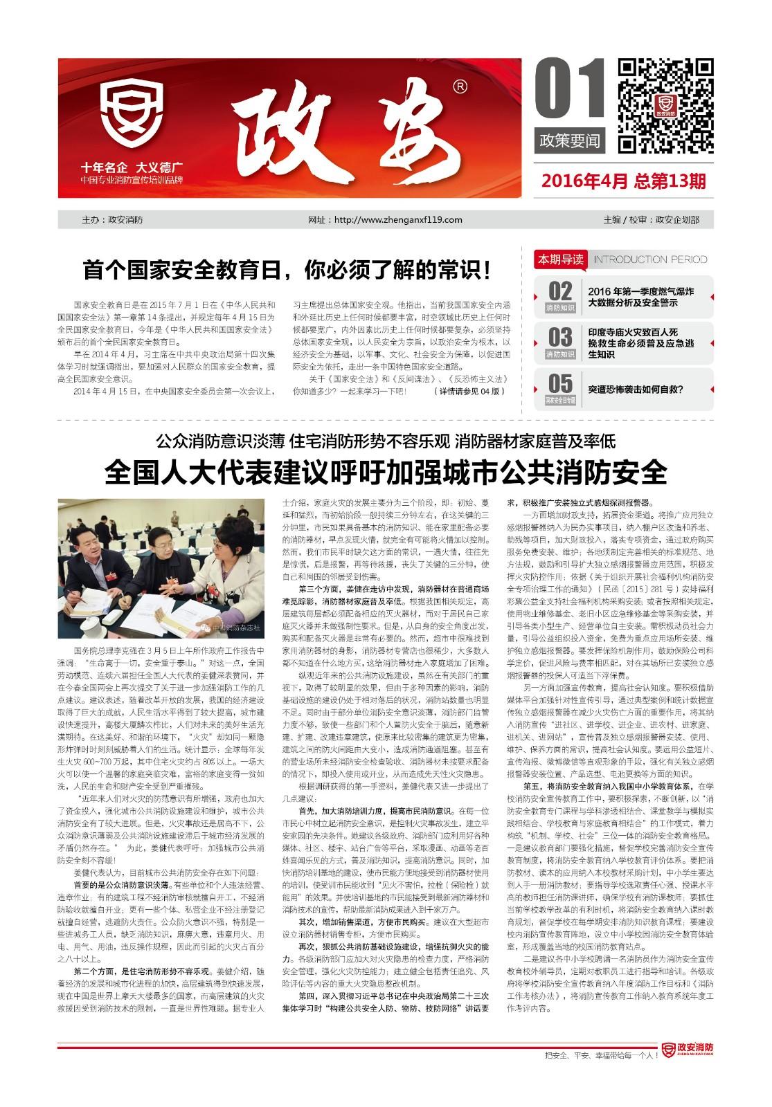 《政安》2016年4月刊
