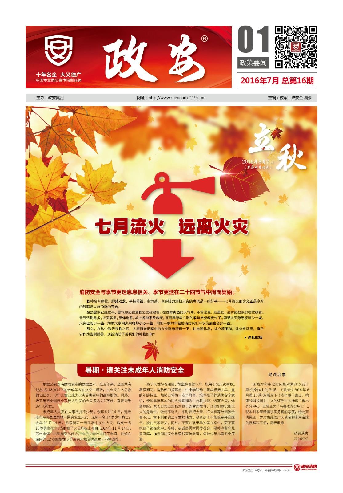 《政安》2016年7月刊