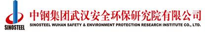 中鋼集團武漢安全環保研究院有限公司