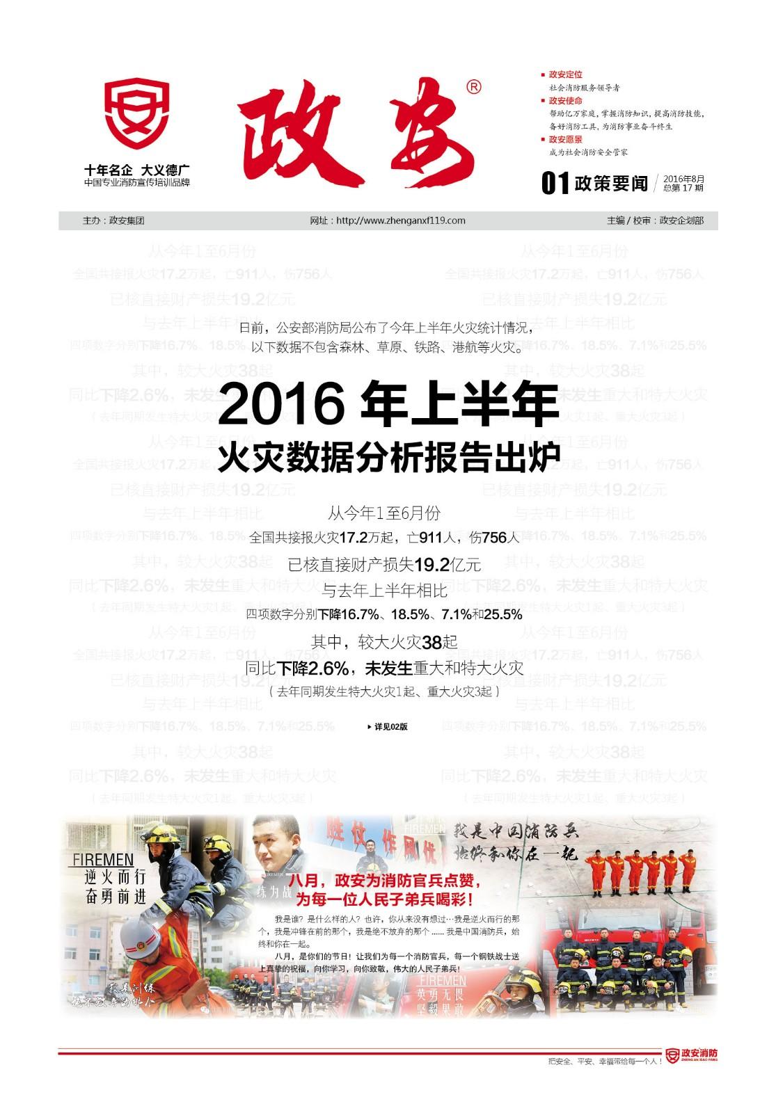 《政安》2016年8月刊