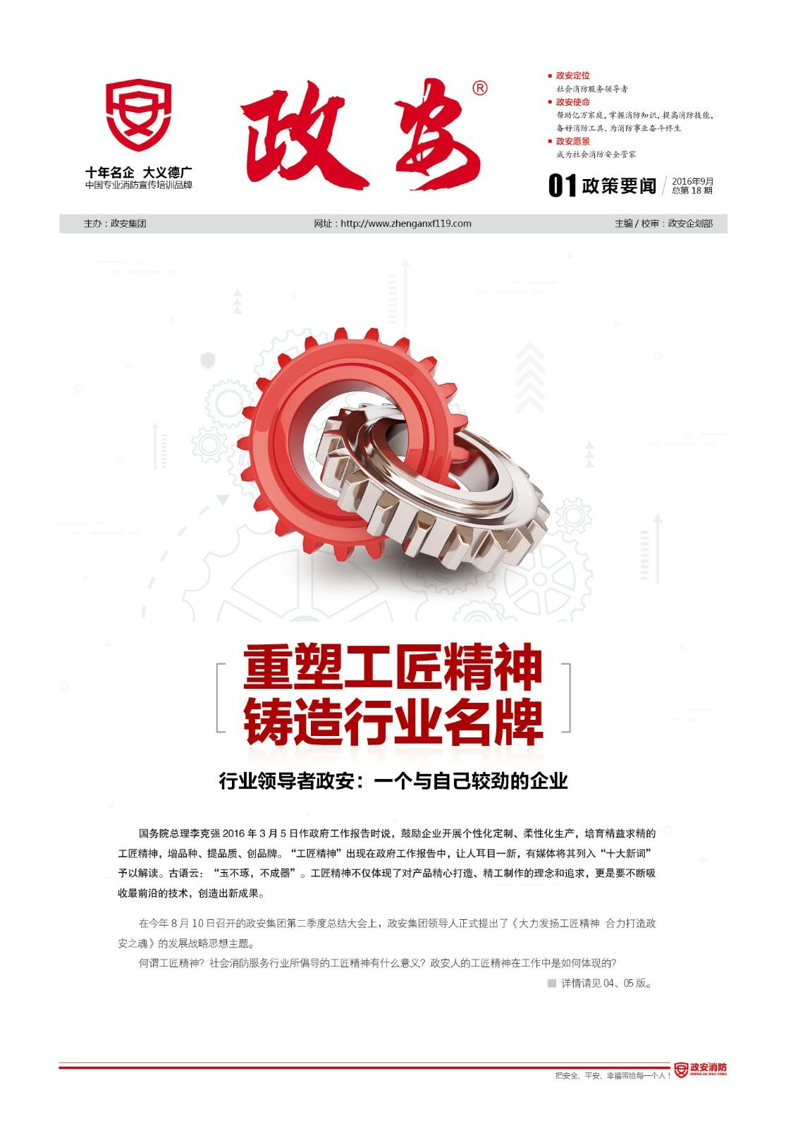 《政安》2016年9月刊