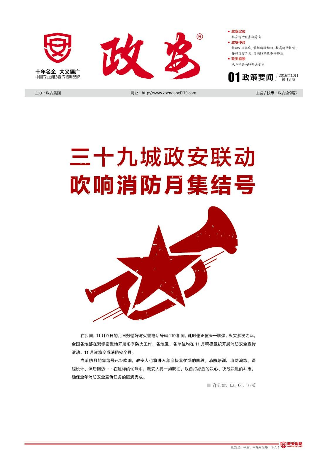 《政安》2016年10月刊