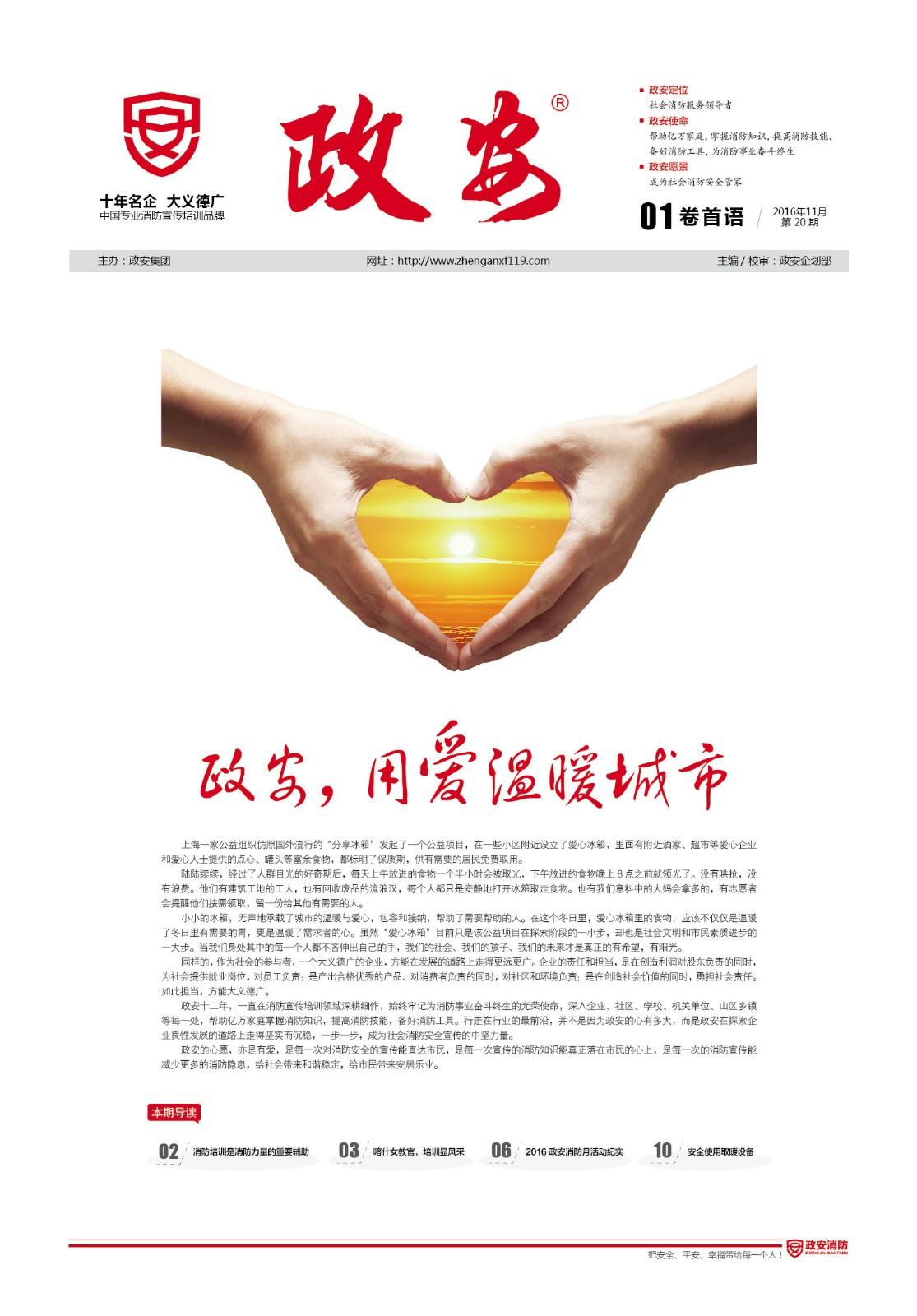 《政安》2016年11月刊