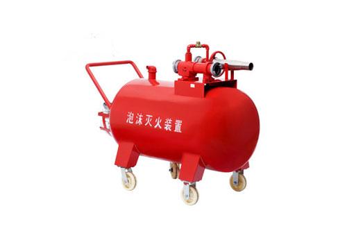 半固定式(轻便式)泡沫灭火装置