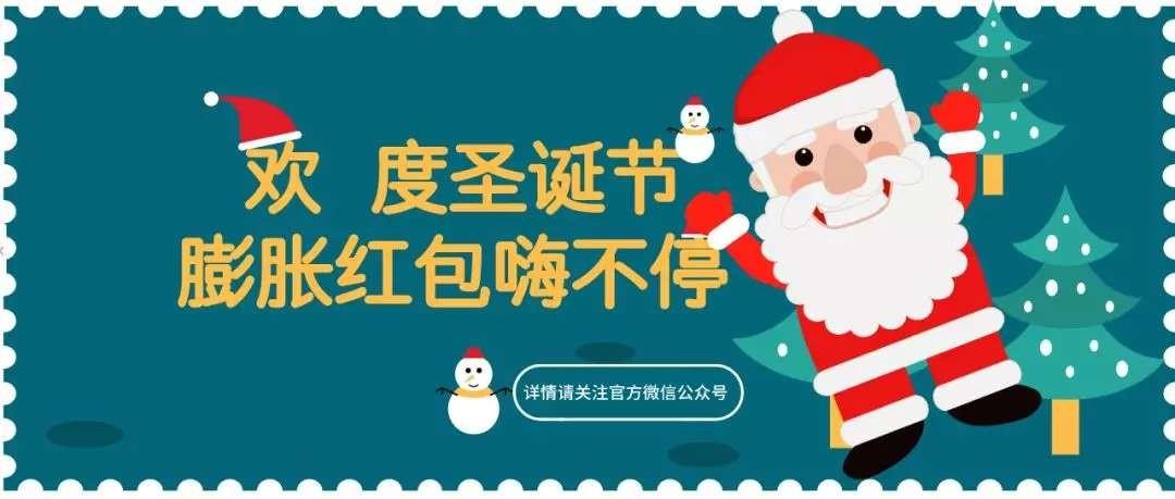圣诞有你,膨胀有红包!
