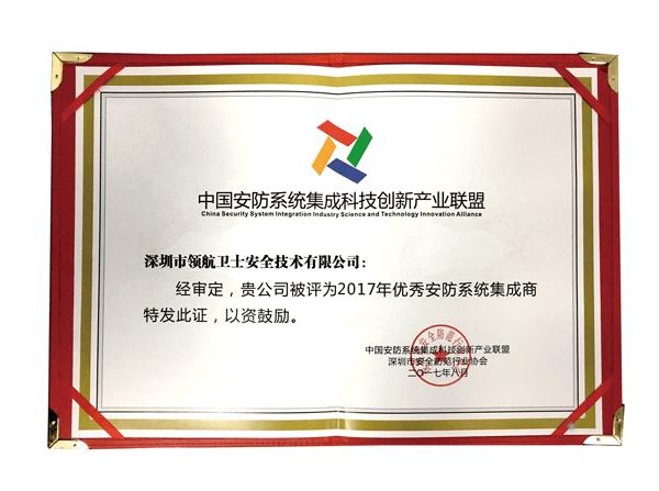 """领航卫士荣获""""2017优秀安防系统集成商"""""""