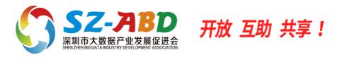 大数据平台-深圳市大数据产业发展促进会