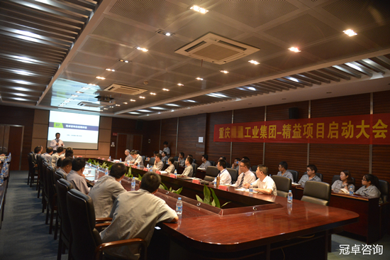 【冠卓咨询动态】重庆某工业集团精益项目启动大会