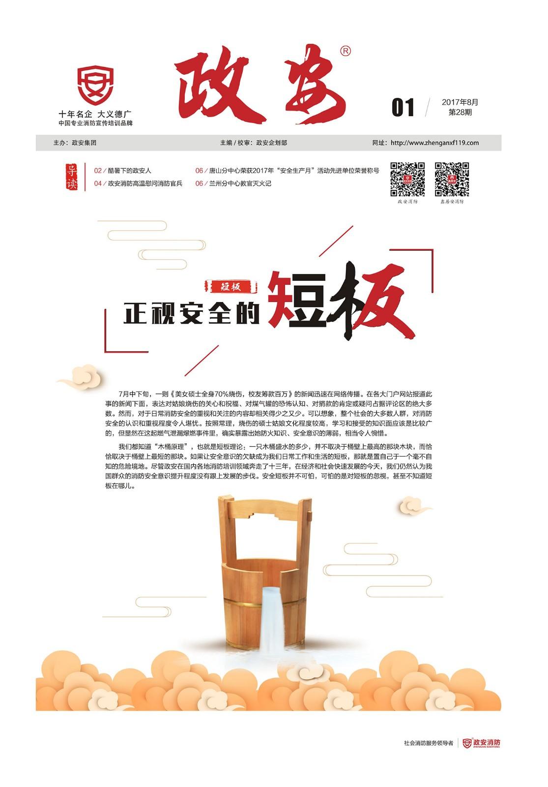 《政安》2017年8月刊