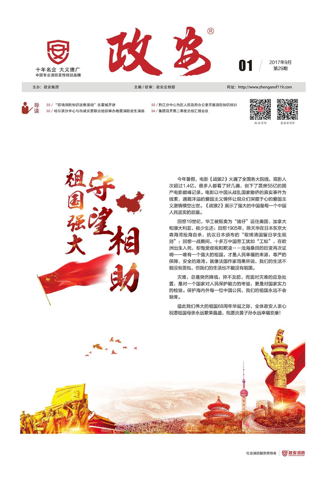 《政安》2017年9月刊