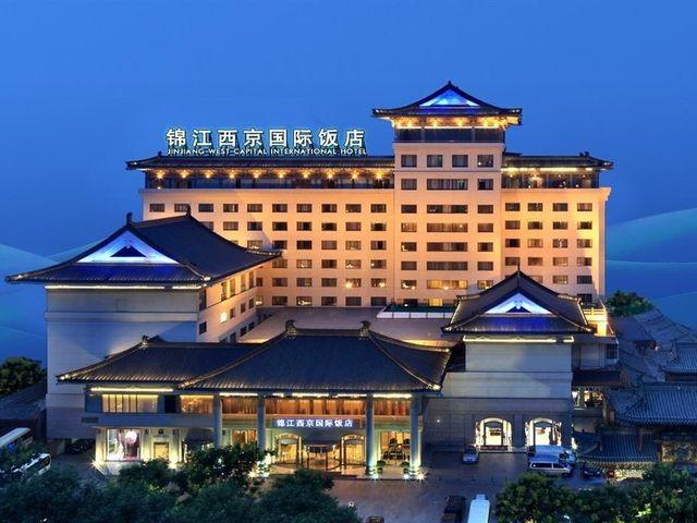 西安西京国际饭店