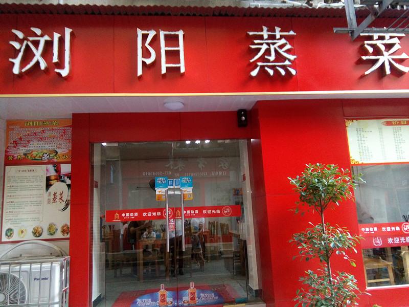 利济北路武汉第一医院旁餐馆(优转)