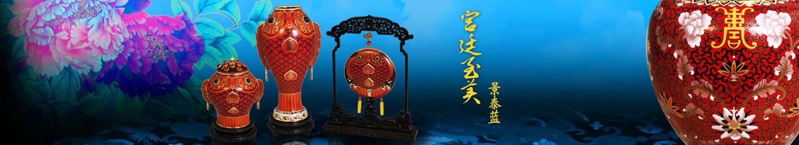 景泰蓝文化