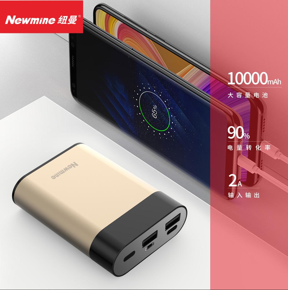 N103 10000mAh迷你金属移动电源
